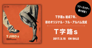 T字路s 結成7年、初のオリジナル・フル・アルバム完成 T字路s