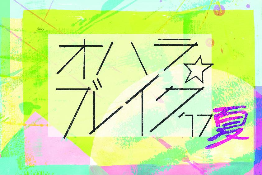_オハラ☆ブレイ�__BBGB17B2Fm4B