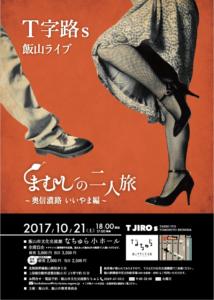 mamushi171021_A4_S-01