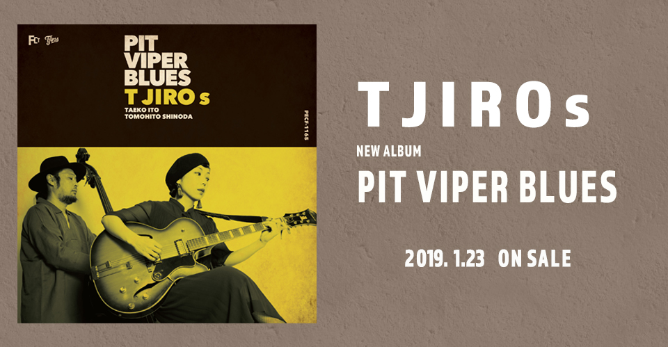 T字路s NEW ALBUM PIT VIPER BLUES 2019年1月23日発売
